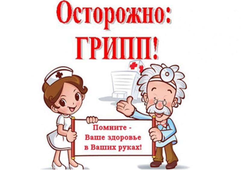 Внимание грипп картинки для детей